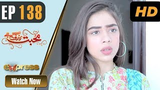 Pakistani Drama | Mohabbat Zindagi Hai - Episode 138 | Express Entertainment Dramas | Madiha