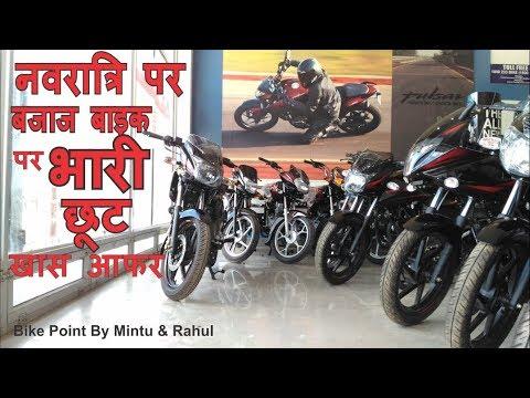 Navratri Offers Bajaj All New Motorcycle Low Price In Festival GST Offers  Bajaj 100cc,125cc,150cc