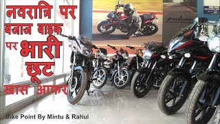 Big Discount Bajaj All New Motorcycle Discount Sale 6400-1000 rs in Festival Latest Offer