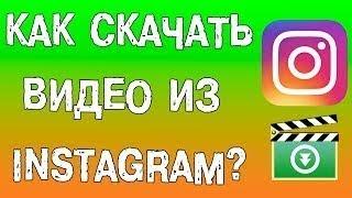 Как скачать видео с инстаграмма на ваш телефон без программ!?