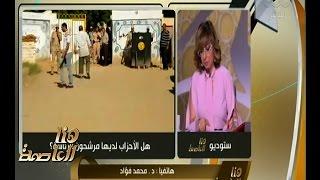 هنا العاصمة | حزب الوفد يوضح موقف الحزب من دعم الرئيس السيسى فى الانتخابات القادمة