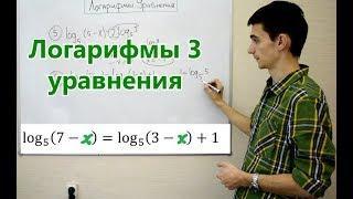 Логарифмы 3. Уравнения. егэ 2018