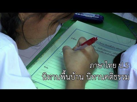 ภาษาไทย ป.5 นิทานพื้นบ้าน นิทานคติธรรม ครูชิดหทัย อ่อนสนิท