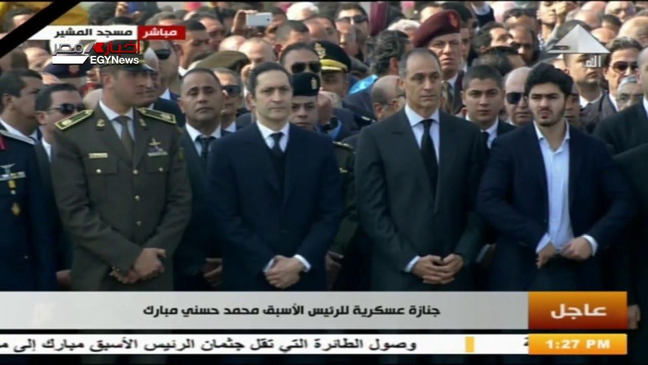 مراسم تشييع جثمان الرئيس الأسبق محمد حسني مبارك