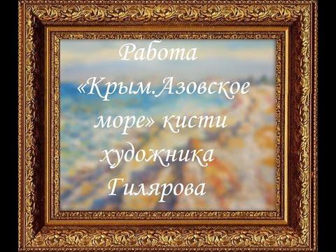 Работа «Крым Азовское море» кисти художника Гилярова