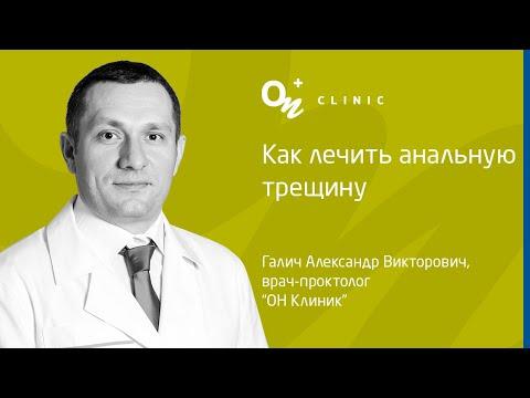 Как лечить анальную трещину - ОН Клиник & ДокторПРО Украина