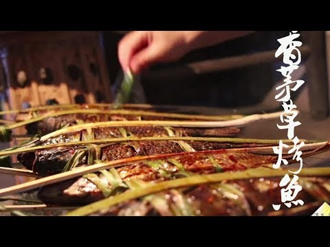 云南一道有柠檬香气的傣味菜:香茅草烤鱼【滇西小哥】