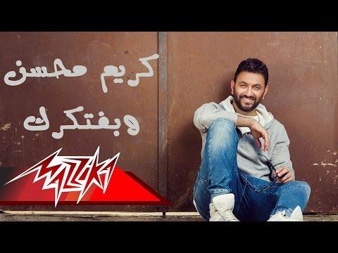اغنية كريم محسن وبفتكرك 2016 كاملة اون لاين YouTube مع الكلمات