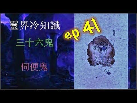 伺便鬼-靈界冷知識 ep41 Eat Fecal gas the ghosts -Trivia of Spirit world