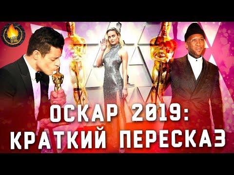 ВНЕЗАПНО КЛАССНЫЙ ОСКАР 2019 | КРАТКИЙ ПЕРЕСКАЗ - Видео онлайн
