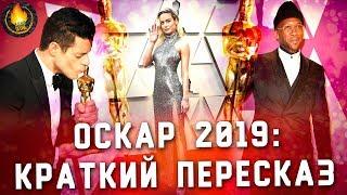 ВНЕЗАПНО КЛАССНЫЙ ОСКАР 2019 | КРАТКИЙ ПЕРЕСКАЗ...