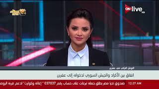 تصريحات د. نادر عكو حول الأوضاع في سوريا