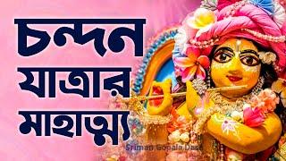 Chandan Yatra Mahatmya