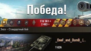 Т-62А Шотный затащил бой, 1 против 8 Энск – Стандартный бой (WOT 0.9.8 Full HD)