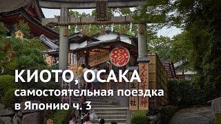 Киото, Осака. Самостоятельная поездка в Японию III(Письменный отчет и фотографии из самостоятельного путешествия в Японию: http://www.yhunter.ru/japan-2014-3/ Это тертья..., 2015-01-10T20:47:54.000Z)