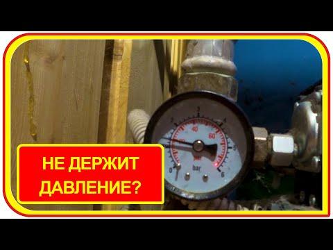 Гидробак не держит давление в системе водоснабжения из колодца.