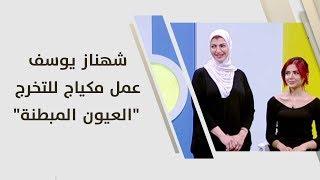 """شهناز يوسف - عمل مكياج للتخرج  """"العيون المبطنة"""""""