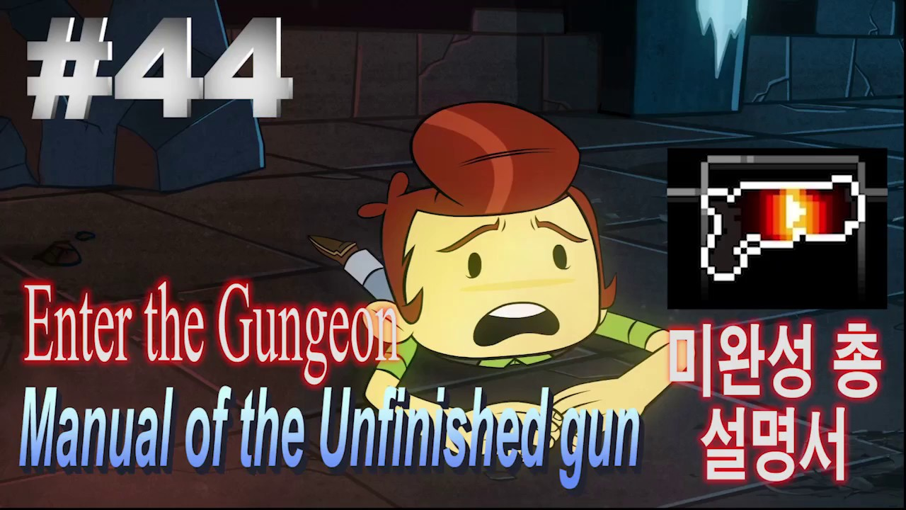 (Enter the Gungeon) 미완성 총 설명서 Manual of the Unfinished ...