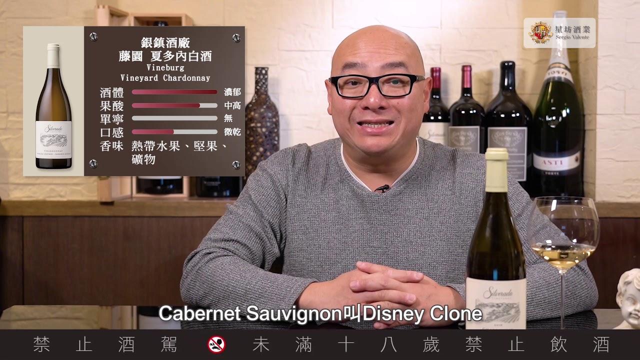 銀鎮酒廠 藤園 夏多內白酒 - YouTube