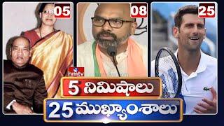 5 Minutes 25 Headlines   Morning News Highlights   22-02-2021   hmtv