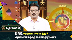 Neram Nalla Neram 21-10-2017 PuthuYugam TV Show Online