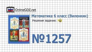 видео ГДЗ Решебник по математике 6 класс Виленкин ФГОС (2013, 2014)