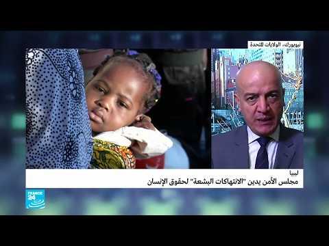 مجلس الأمن يدين -الانتهاكات البشعة- لحقوق الإنسان في ليبيا  - 17:22-2017 / 12 / 8