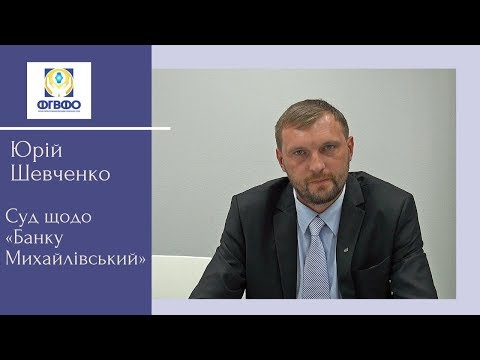 Суд щодо «Банку Михайлівський»