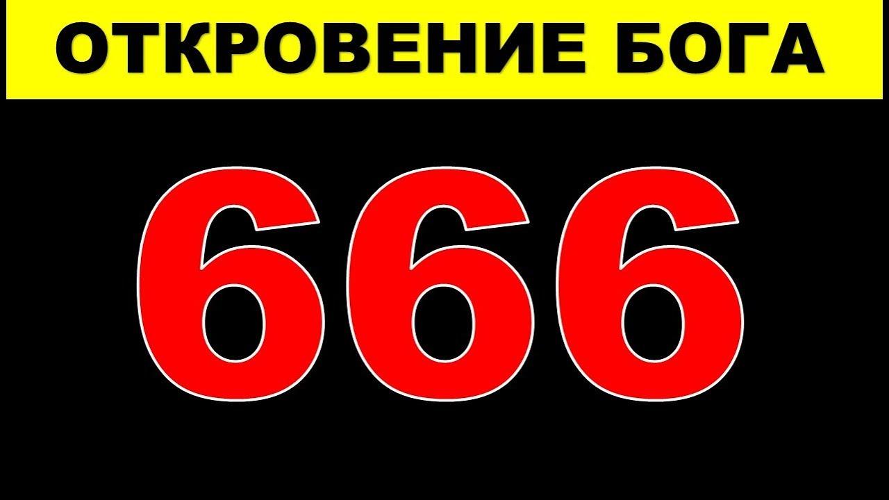 ТАЙНА и СМЫСЛ числа 666 | Откровение Бога. [РОДИНА]