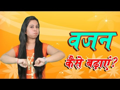"""Weight Gain Tips In Hindi वज़न कैसे बढ़ाए ? """"How To Gain Body Weight"""" (Health Tips)"""
