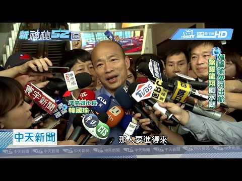 20181214中天新聞 韓國瑜就職愛河出航 「鰲躍龍翔」風水之謎