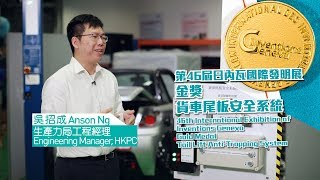 「研發。有心」 — 貨車尾板安全系統  Passion ● Invention - Tail Lift Anti-Trapping System