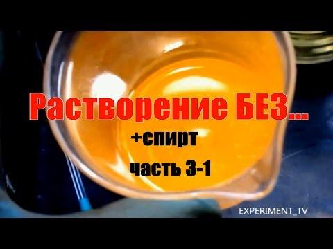 Растворение гидрата золота в царской водке (Растворение БЕЗ...: часть 3-1 СПИРТ)