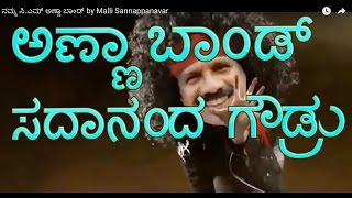 Repeat youtube video ನಮ್ಮ ಸಿ.ಎಮ್ ಅಣ್ಣಾ ಬಾಂಡ್ by Malli Sannappanavar
