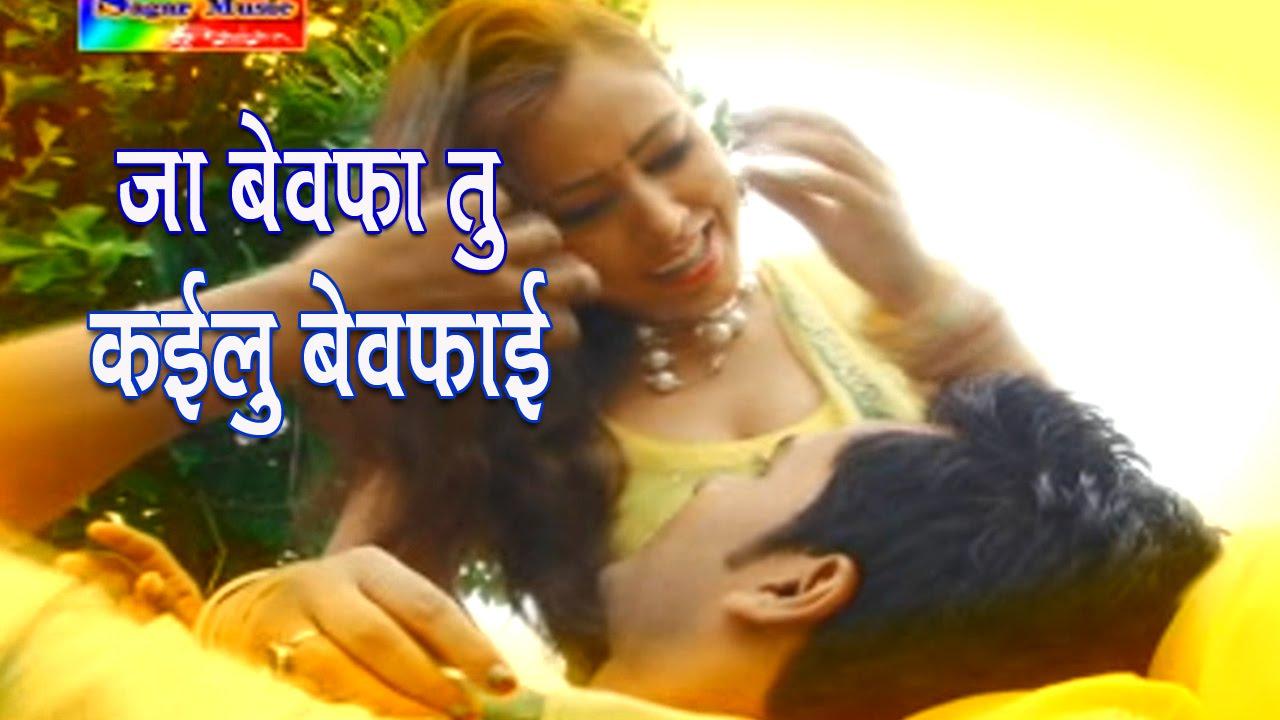 bhojpuri gana bewafaai mp3 downloading