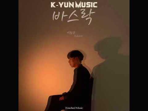 Broken (바스락) - Lee Dong Gun (이동건) [MP3/AUDIO]