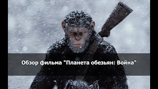 "Обзор фильма ""Планета обезьян: Война"""