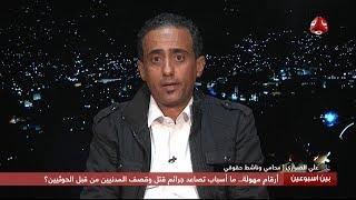 أرقام مهولة .. ما أسباب تصاعد جرائم قتل وقصف المدنيين من قبل الحوثيين؟ | بين اسبوعين