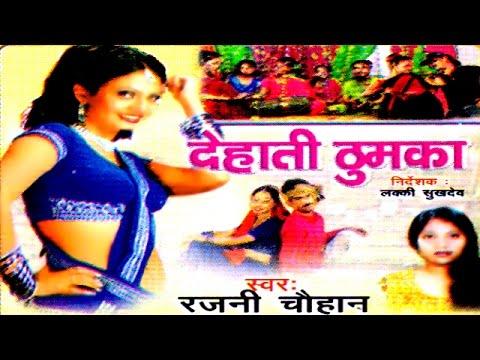 Dehati Lok Geet || Dehati Thumka || देहाती ठुमका || Rajni Chauhan || Rathor Cassette