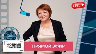 Прямой эфир Ирины Михайловны Паукште 2 июля 2020 года в 20 00 Мск