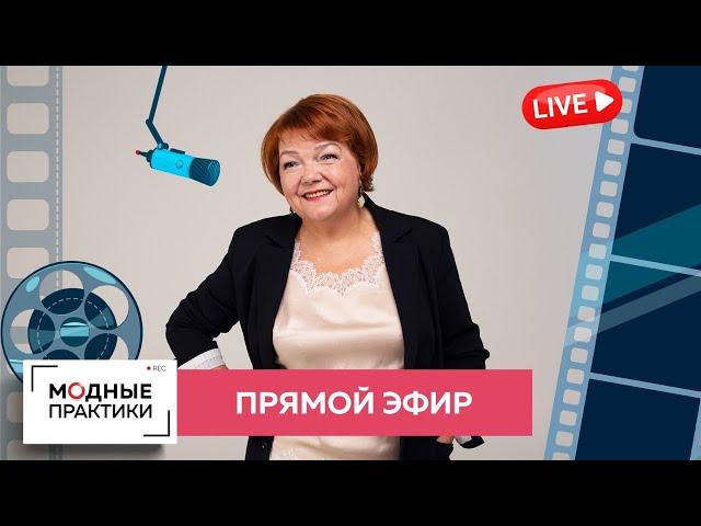 Прямой эфир Ирины Михайловны Паукште 2 июля 2020 года в 20.00 Мск