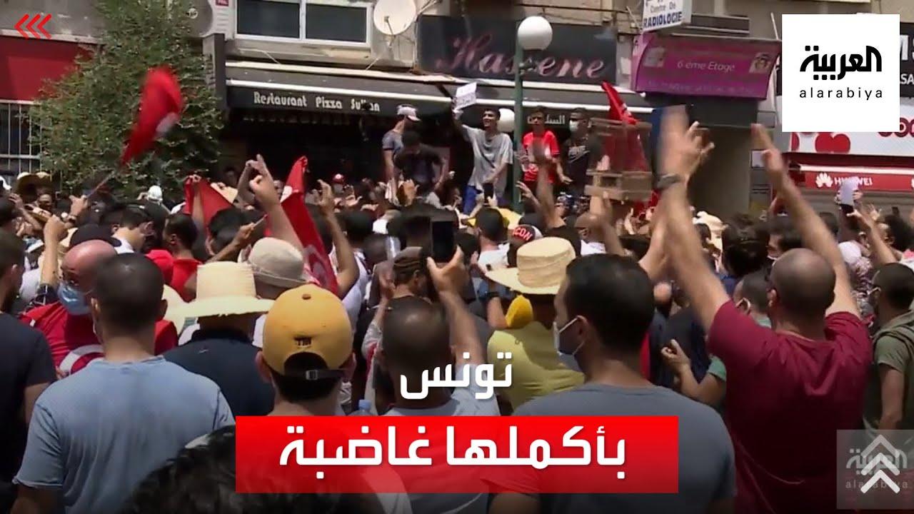احتجاجات غاضبة ضد منظومة الإخوان في تونس