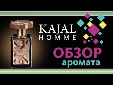 Kajal Homme - Нишевая Няша! Стойкие и вкусные мужские духи // Eau De Parfum Review