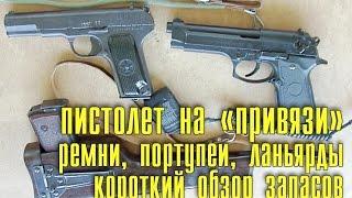 "Пистолет на ""Привязи"" Ремни, портупеи, ланьярды. Короткий обзор запасов - Видео от Andrew Zabel"