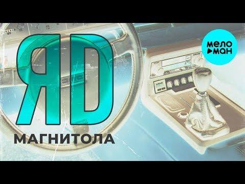ЯD - Магнитола Single