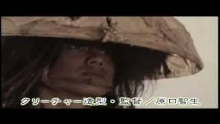 原田龍二主演映画 『跋扈妖怪伝 牙吉』のテレビCM 出演:原田龍二、安藤希.