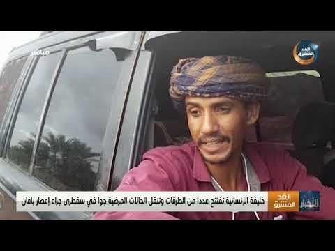 نشرة أخبار السابعة مساءً | أمن عدن يستهدفت الأسلحة غير المرخصة والدراجات النارية المجهولة