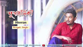 Download Pujabarshiki | Audio Song | Shovan Ganguly MP3 song and Music Video