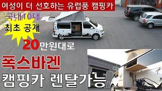 최초공개 폭스바겐 렌탈캠핑카 / 20만원대 유럽풍 캠핑…