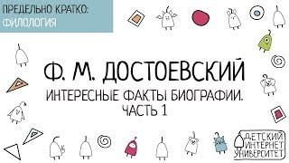 Ф.М. Достоевский: интересные факты биографии (часть 1)